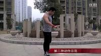 健身课程五种俯卧撑的练习方法-功夫者(夫者山东分舵教学)_高清
