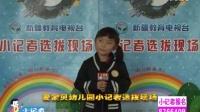 小记者看世界 爱宝贝幼儿园小记者选拔活动