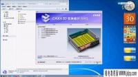 CAXA3D2015实体设计安装教程32/64 软件下载地址破解方法