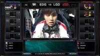 2015LPL EDG vs LGD第二场