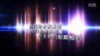 015视频定制http://pptooo.com/震憾光迹背景显示屏AE宣传片头