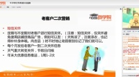 杭州创仕龙-副总虞洁阿里商学院讲师(年末收官,快速销货-实战篇)