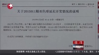 视频: 福彩双色球延迟开奖遭质疑 官方称数据汇总出现异常[东方新闻]