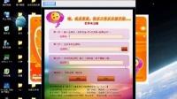 橙子软件一分钟视频教程002-如何安装和注册橙子软件