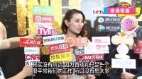 优酷全娱乐 2015 1月 《鸭王》首映袁嘉敏秀事业线 女配角当众亲嘴抢风头 150127