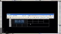 6.6.3 熟能生巧—绘制机械图纸标题栏