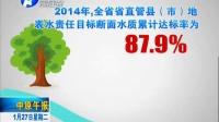 2014年河南城市河流水质排名出炉 鹤壁淇河水质最好 150127