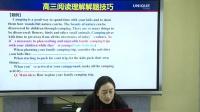 【优易课在线】1月17日直播回放:高考英语-阅读理解解题技巧-张雪梅