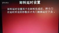 视频: 福润科技搅拌站配料控制软件!服务社会、诚信为本!