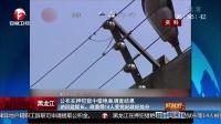 黑龙江公布在押犯狱中猎艳案调查结果 超级新闻场 20150128 高清版
