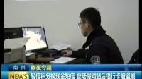 轻信积分换现金短信 登陆假网站后银行卡被盗刷 150128 早安江苏