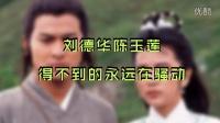 娱乐圈泯恩仇的匆匆那年 华仔不忘初恋张国荣曾经求婚 150113