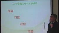 山木培训(中国·北京)勇彦老师畅聊日语日本