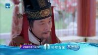 武媚娘传奇 TV版 第33集预告片 浙江版
