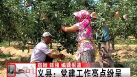 义县:党建工作亮点纷呈