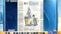 """新闻晨报:注意——有骗子借天猫""""分期购""""行骗[上海早晨]"""