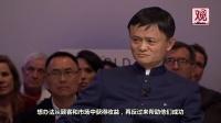 观察者网视频 马云在达沃斯论坛爆场演讲