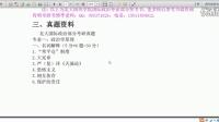2016年北京大学国际政治专业考研试题答题技巧书专业排名-育明考研考博