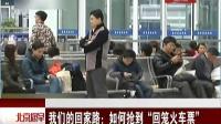 """我们的回家路:如何抢到""""回笼火车票""""[北京您早]"""