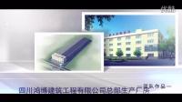 四川鸿博建筑工程有限公司形象宣传片