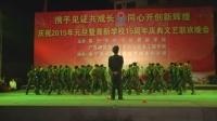广西南宁市兴宁区育新学校2015年元旦文艺晚会录像