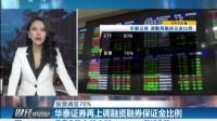 股票调至70%:华泰证券再上调融资融券保证金比例[财经中间站]