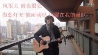 【琴友】蔡盛吉他弹唱原创《卖艺少年》(视频)