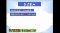 【英语演讲】英语面试,犀利英语学习方法  5