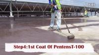 Pentens(平坦适)T100施工步骤