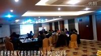 周水根-《研发项目管理》之IPD与ISO关系