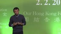 马云轰动香港演讲:风来了猪都会飞
