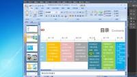 ps教程 平面设计教程 ps基础入门视频教程(地产画册)