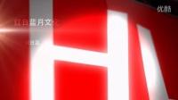 红日蓝月文化2015最新宣传片18秒