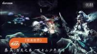 完美世界-辰东第一小说手游战斗视频首爆