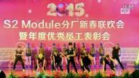 2015年S2Module分厂新春联欢会暨年度优秀员工表彰会--开场舞