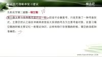 考试点_考研_黑龙江大学《823综合化学》_卷面分析-应试技巧-高分策略-复习建议