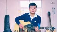 赵雷  妈妈 吉他弹唱 中国好歌曲