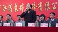 深圳洪涛装饰有限公司捐资仪式