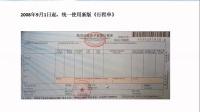特殊报销凭证-飞机票