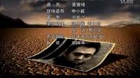 《中国式离婚》片尾曲