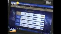 【陕西新闻联播】P2P互联网金融打通企业融资新通道,金开贷可靠投资高收益