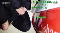【李大汉专业解剖美女鞋子】美女性感高筒小黑靴残忍解剖!!!为男人们揭开诱惑下的面纱~啊哈哈哈!!