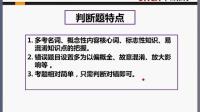 20150211青岛教师招聘备考讲座-张悦