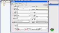 视频: 澳博商业软件基本资料建立方法