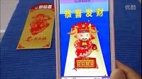 视频: 三维立体动画财神爷拜年送彩票号码