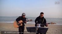情人节在厦门会展弹吉他 深蓝乐队  二月十四 双吉他弹唱 厦门吉他牛人
