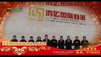 2015年春节焦作房产网携手精英楼盘大拜年之【鸿运国际商城】