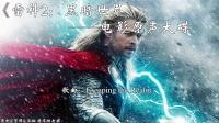 《雷神2:黑暗世界》电影原声大碟 - Original Soundtrack