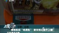 """【广州】 弹珠机似""""老虎机""""  家长忧心孩子上瘾"""