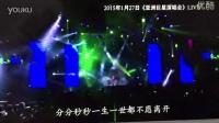 神曲排行榜2015楊峰《只想把你愛》